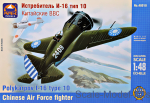 ARK48019 Polikarpov I-16 type 10 (Chinese air force fighter)