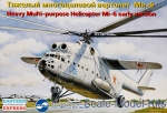 EE14506 Heavy multi-purpose helicopter Mi-6, early version