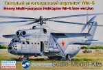 EE14507 Heavy multi-purpose helicopter Mi-6, late version