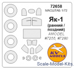 KVM72658 Mask for Yak-1 early/late  (Amodel)