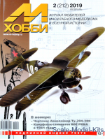 M0219 M-Hobby, issue #02(212) February 2019