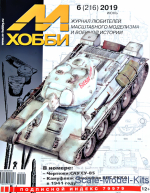 M-Hobby, issue #06 (216) June 2019