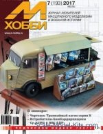 M0717 M-Hobby, issue #7(193) July 2017