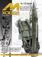 M0815 M-Hobby, issue #8(170) August 2015