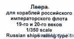 Mars-PE350-03 Photo-etched set 1/350 Russian ships railing, type 1