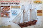 MAK0302P Wooden kit, Schooner Polotsk, plus