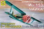 MST207226 Fighter Polikarpov I-153