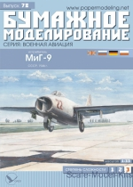 ORL-078 Fighter MiG-9