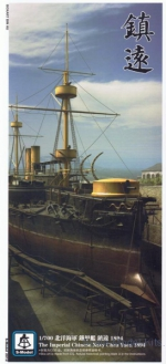 SMOD-PS700002 The Imperial Chinese Navy Chen Yuen, 1894