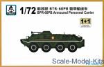 SMOD-PS720078 BPR-60PB Armoured Personnel Carrier (2 models in the set)