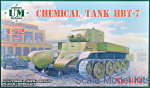 HBT-7 Chemical tank