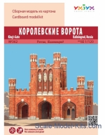 UB362 Puzzle 3D: The Royal Gate. Russia, Kaliningrad