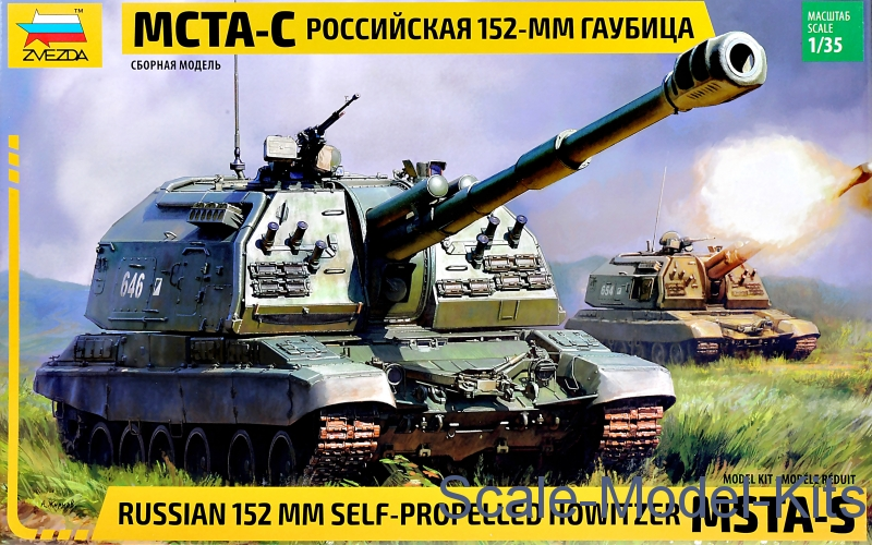 Russian 152 mm self-propelled howitzer